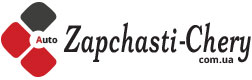 Владимир-Волынский магазин Zapchasti-chery.com.ua